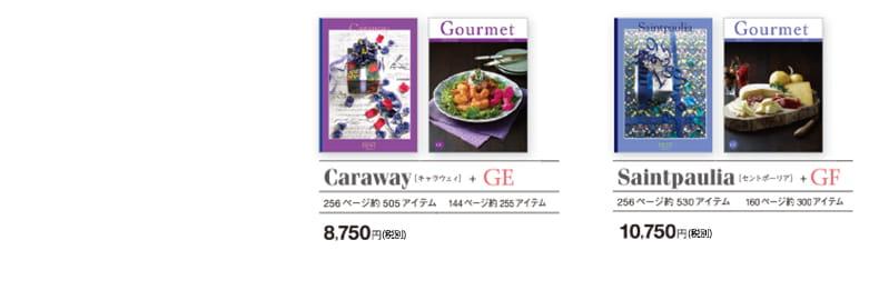 ベストコレクション with Gourmet