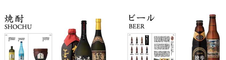銘酒カタログ