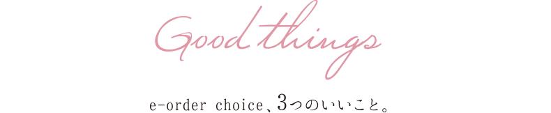 e-order choice、3つのいいこと