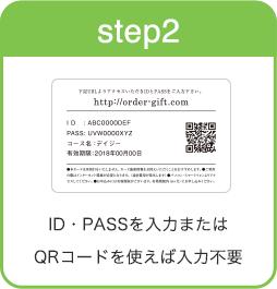 ID・PASSを入力またはQRコードを使えば入力不要