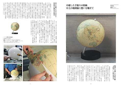 まほらまMade In Japan
