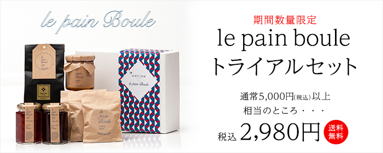 le pain boule お試しセット