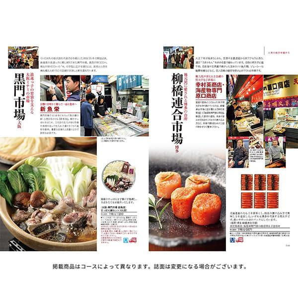 メモリアルセレクション with Gourmet <Clematis(クレマチス)+GF> 2冊より選べます