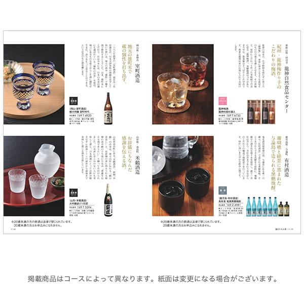 メモリアルセレクション with Gourmet <Monarda(モナルダ)+GJ> 2冊より選べます