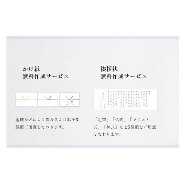 選べるギフト 沙羅(さら) <梅(うめ)>+今治フェイスタオルセット