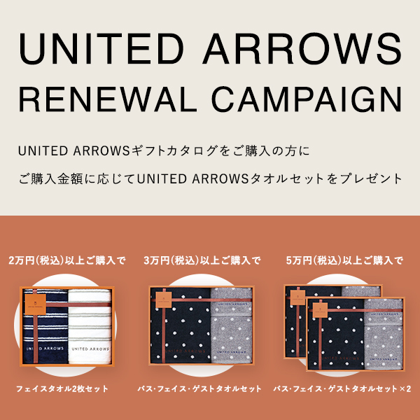 UNITED ARROWS THE GIFT LIST Aコース