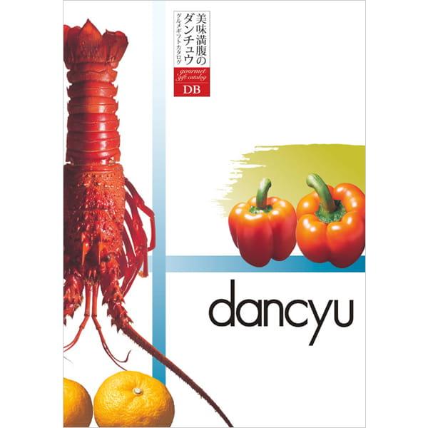 dancyu(ダンチュウ) カタログギフト <DB>