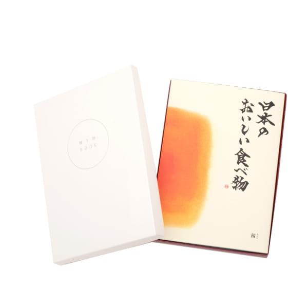 <風呂敷包み> 日本のおいしい食べ物 <橙(だいだい)+風呂敷(色のきれいなちりめん あじさい)>