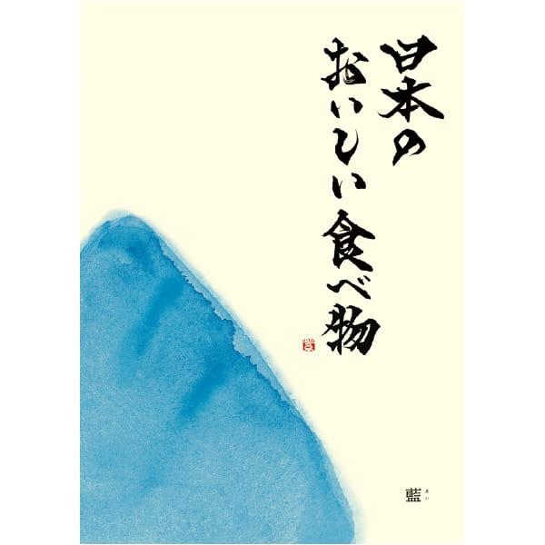 日本のおいしい食べ物 <藍(あい)>