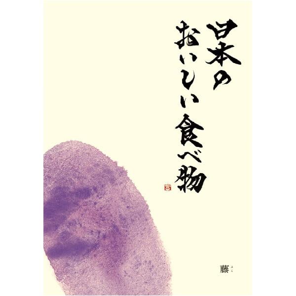 日本のおいしい食べ物 <藤(ふじ)>
