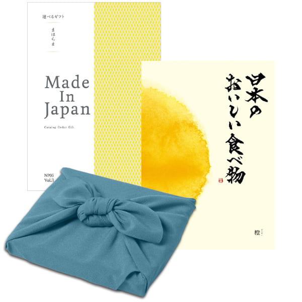 <風呂敷包み> まほらまMade In Japan(メイドインジャパン) with 日本のおいしい食べ物 <NP06+橙(だいだい)+風呂敷(色のきれいなちりめん あじさい)> 2冊より選べます