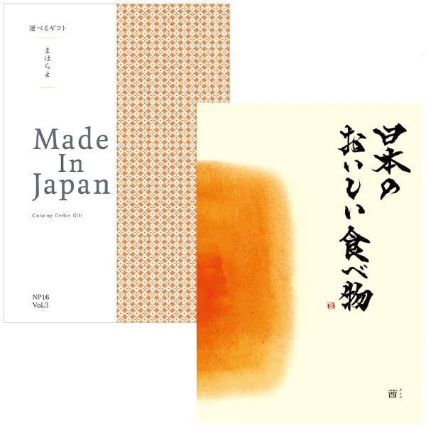 まほらまMade In Japan(メイドインジャパン) with 日本のおいしい食べ物 <NP16+茜(あかね)> 2冊より選べます
