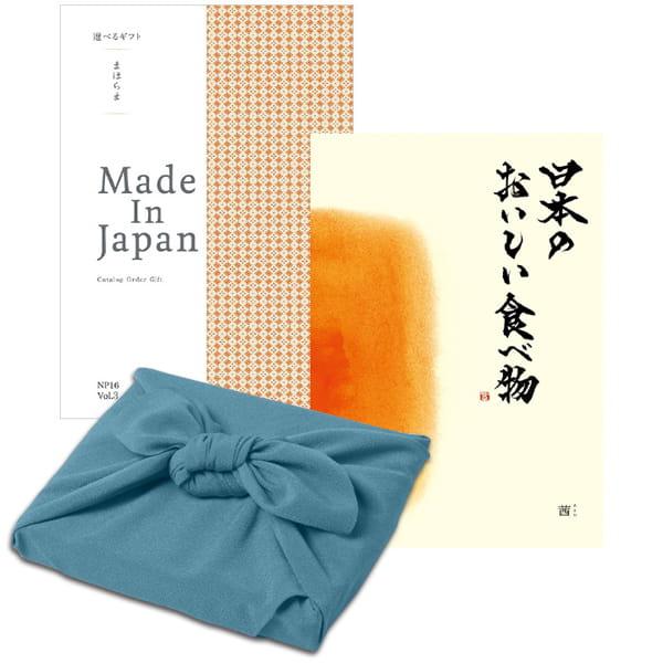 <風呂敷包み> まほらまMade In Japan(メイドインジャパン) with 日本のおいしい食べ物 <NP16+茜(あかね)+風呂敷(色のきれいなちりめん あじさい)> 2冊より選べます