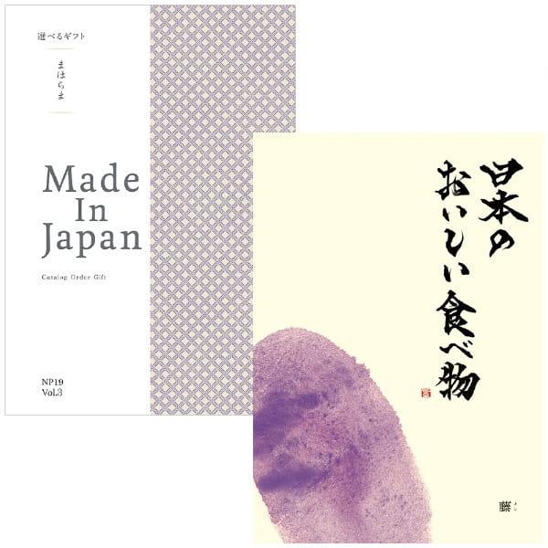 まほらまMade In Japan(メイドインジャパン) with 日本のおいしい食べ物 <NP19+藤(ふじ)> 2冊より選べます