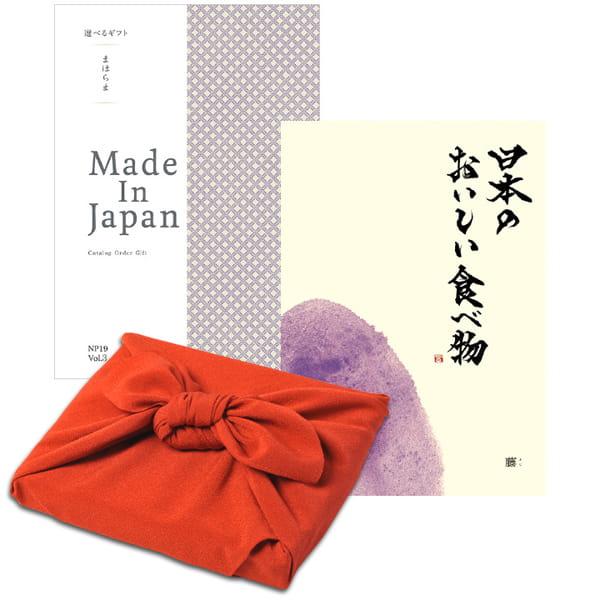 <風呂敷包み> まほらまMade In Japan(メイドインジャパン) with 日本のおいしい食べ物 <NP19+藤(ふじ)+風呂敷(色のきれいなちりめん りんご)> 2冊より選べます