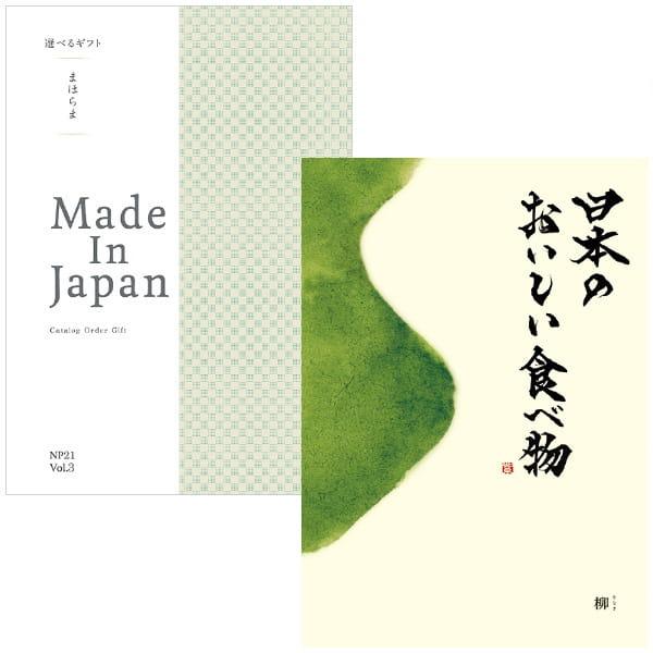 まほらまMade In Japan(メイドインジャパン) with 日本のおいしい食べ物 <NP21+柳(やなぎ)> 2冊より選べます