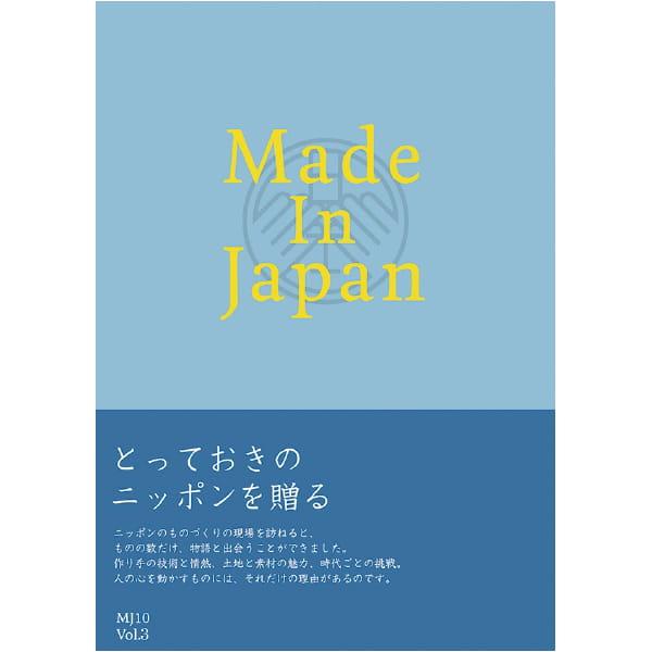 Made In Japan(メイドインジャパン) カタログギフト <MJ10>