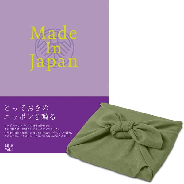 <風呂敷包み> Made In Japan(メイドインジャパン) カタログギフト <MJ19+風呂敷(色のきれいなちりめん かぶの葉)>