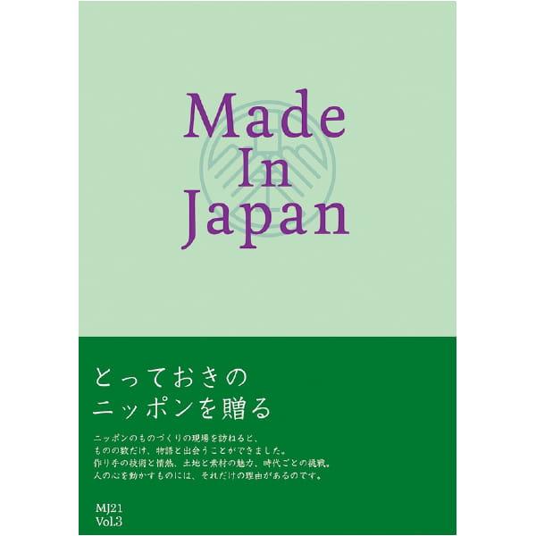 Made In Japan(メイドインジャパン) カタログギフト <MJ21>