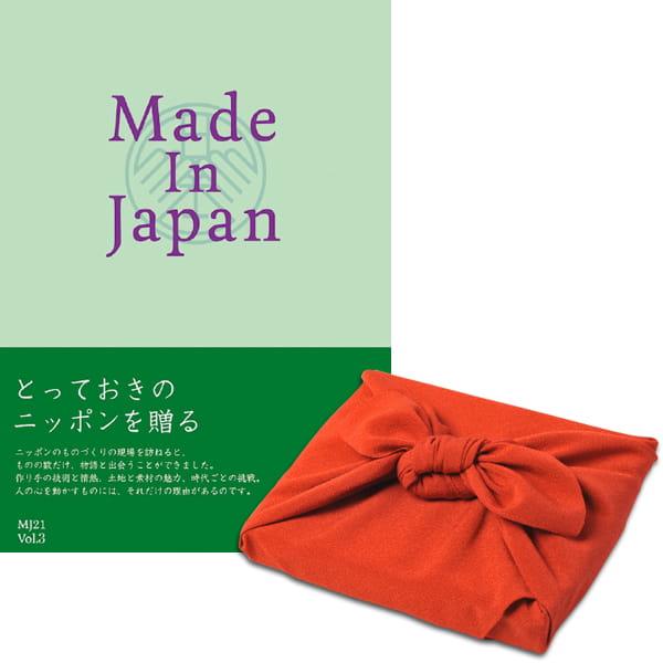 <風呂敷包み> Made In Japan(メイドインジャパン) カタログギフト <MJ21+風呂敷(色のきれいなちりめん りんご)>