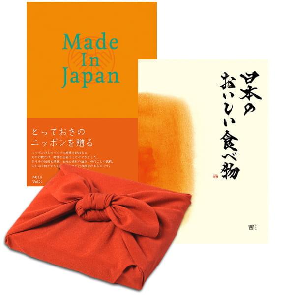 <風呂敷包み> Made In Japan(メイドインジャパン) with 日本のおいしい食べ物 <MJ16+茜(あかね)+風呂敷(色のきれいなちりめん りんご)> 2冊より選べます