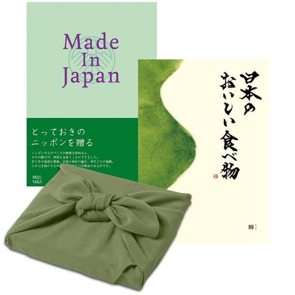 <風呂敷包み> Made In Japan(メイドインジャパン) with 日本のおいしい食べ物 <MJ21+柳(やなぎ)+風呂敷(色のきれいなちりめん かぶの葉)> 2冊より選べます
