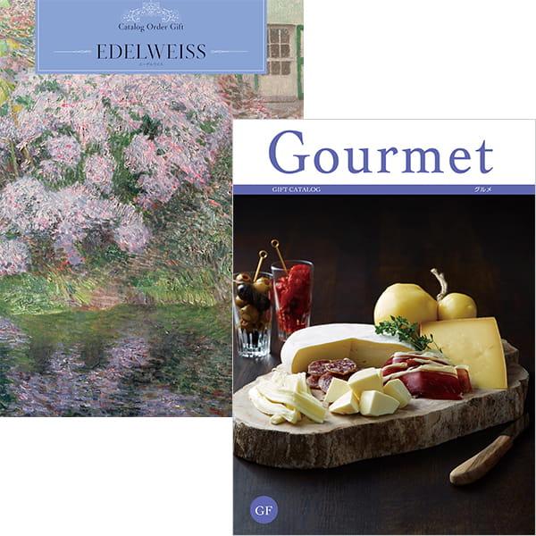 カタログオーダーギフト with Gourmet <エーデルワイス+GF> 2冊より選べます