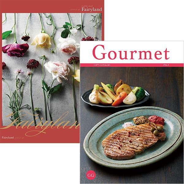 カタログオーダーギフト with Gourmet <フェアリーランド+GG> 2冊より選べます