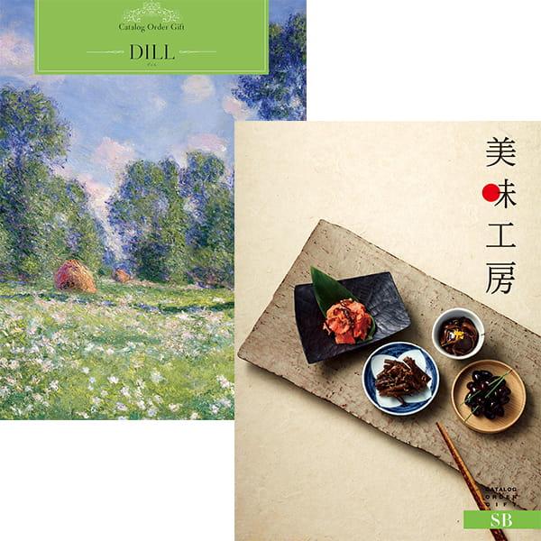 カタログオーダーギフト with 美味工房 <ディル+SB> 2冊より選べます