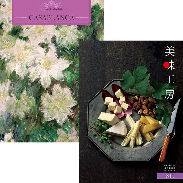 カタログオーダーギフト with 美味工房 <カサブランカ+SE> 2冊より選べます