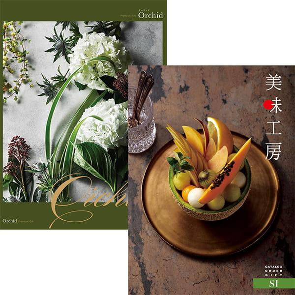 カタログオーダーギフト with 美味工房 <オーキッド+SI> 2冊より選べます
