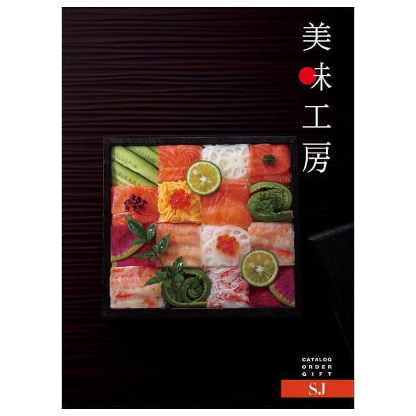 カタログオーダーギフト with 美味工房 <ゼラニウム+SJ> 2冊より選べます