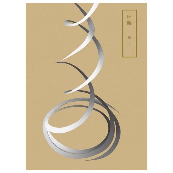 選べるギフト 沙羅(さら) <梅(うめ)>