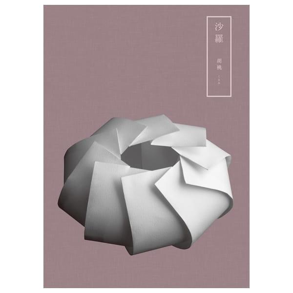 選べるギフト 沙羅(さら) <胡桃(くるみ)>