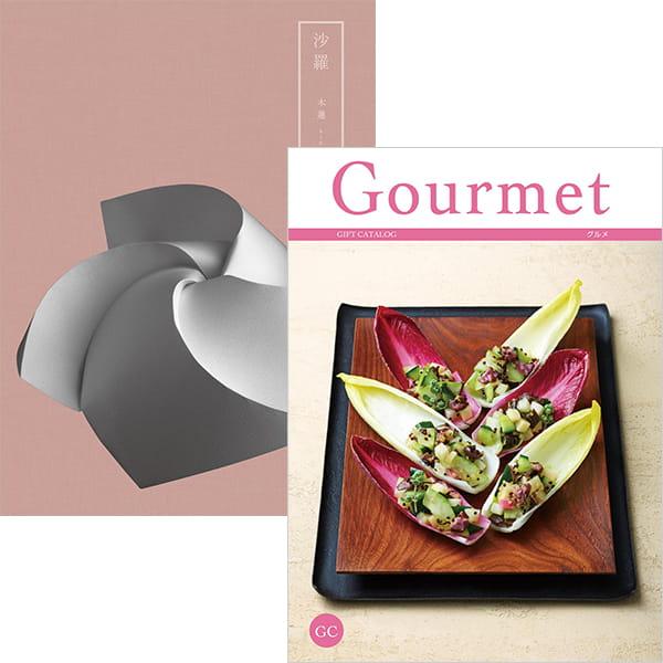 沙羅(さら) with Gourmet <木蓮(もくれん)+GC> 2冊より選べます