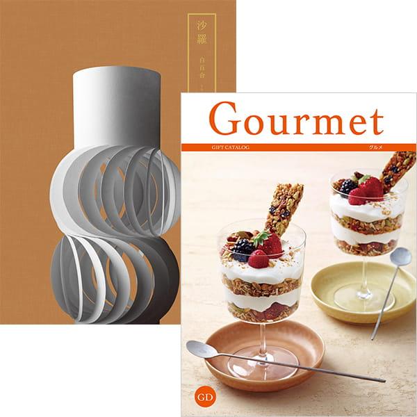 沙羅(さら) with Gourmet <白百合(しらゆり)+GD> 2冊より選べます