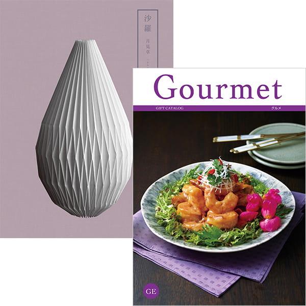 沙羅(さら) with Gourmet <月見草(つきみそう)+GE> 2冊より選べます