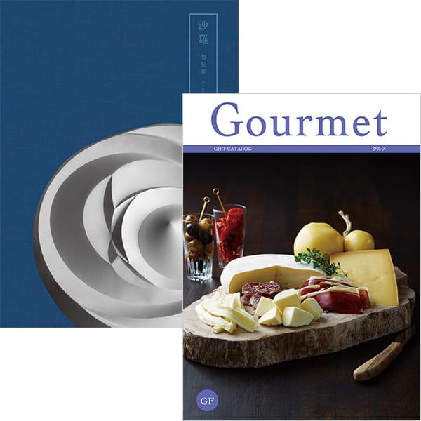 沙羅(さら) with Gourmet <勿忘草(わすれなぐさ)+GF> 2冊より選べます