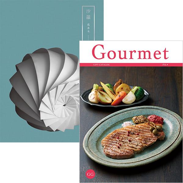 沙羅(さら) with Gourmet <花水木(はなみずき)+GG> 2冊より選べます