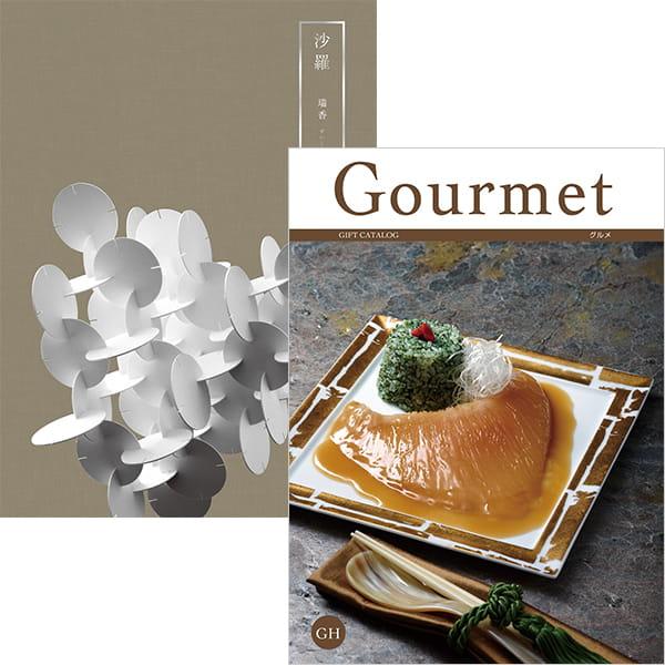 沙羅(さら) with Gourmet <瑞香(ずいこう)+GH> 2冊より選べます