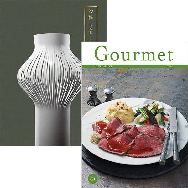 沙羅(さら) with Gourmet <山茶花(さざんか)+GI> 2冊より選べます