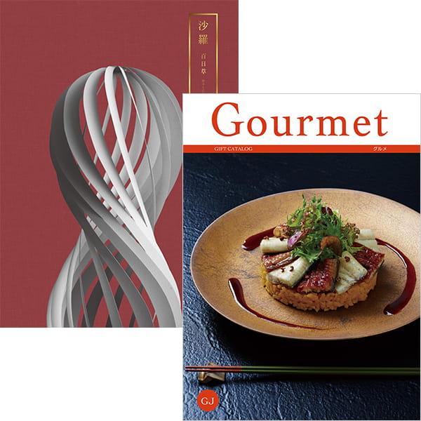 沙羅(さら) with Gourmet <百日草(ひゃくにちそう)+GJ> 2冊より選べます