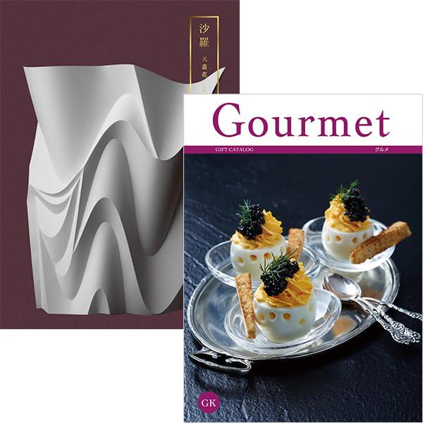 沙羅(さら) with Gourmet <天蓋花(てんがいばな)+GK> 2冊より選べます