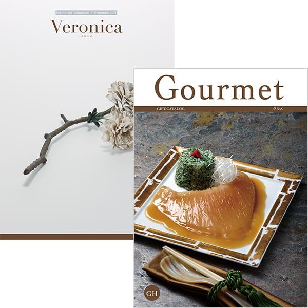 メモリアルセレクション with Gourmet <Veronica(ベロニカ)+GH> 2冊より選べます