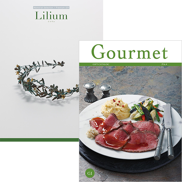 メモリアルセレクション with Gourmet <Lilium(リリウム)+GI> 2冊より選べます
