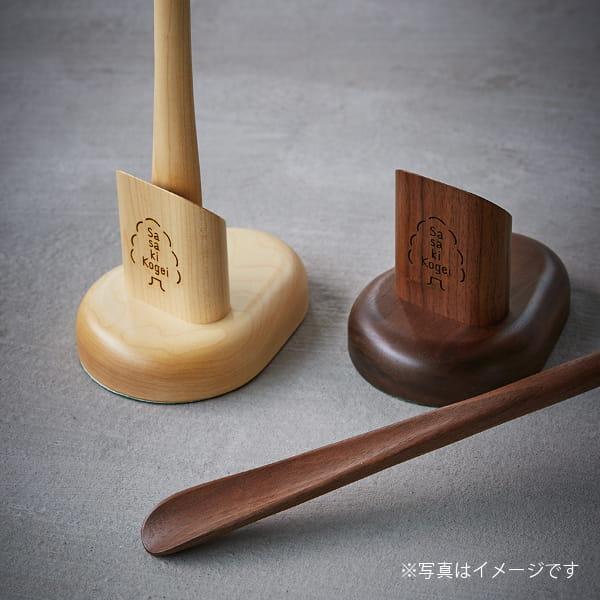ササキ工芸 / くつべら台座付(メープル) 刻印入り