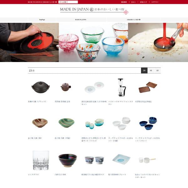 Made In Japan with 日本のおいしい食べ物 e-order choice(カードカタログ) <C MJ10+藍(あい)>