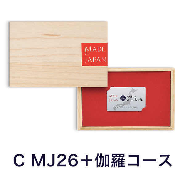 Made In Japan with 日本のおいしい食べ物 e-order choice(カードカタログ) <C MJ26+伽羅(きゃら)>