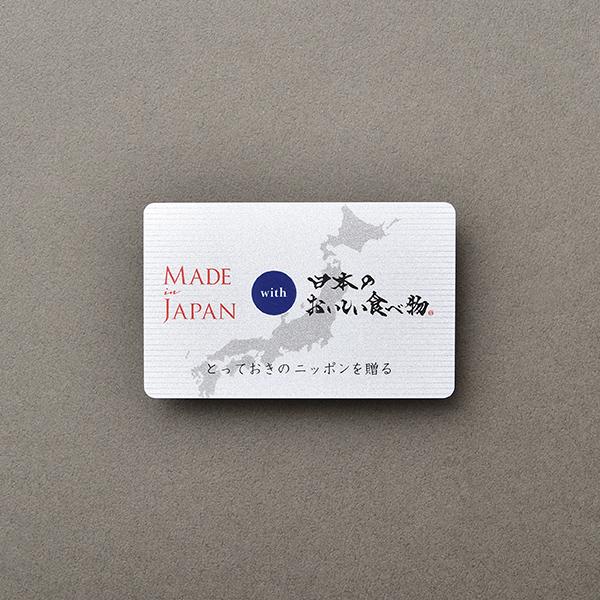 Made In Japan with 日本のおいしい食べ物 e-order choice(カードカタログ) <C MJ29+唐金(からかね)>