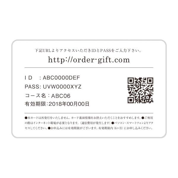 VENT OUEST(ヴァンウェスト) e-order choice(カードカタログ) <CHOCOLAT-C(ショコラ)>
